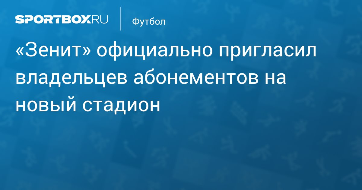стадион автомобилист москва википедия