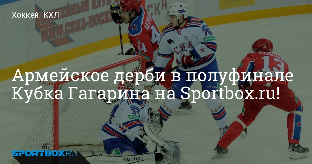 прогноз на хоккей sportbox