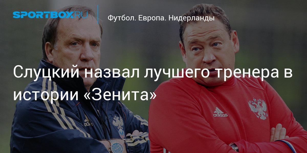 """Slutsky llamó al mejor entrenador en la historia de """"Zenith"""""""