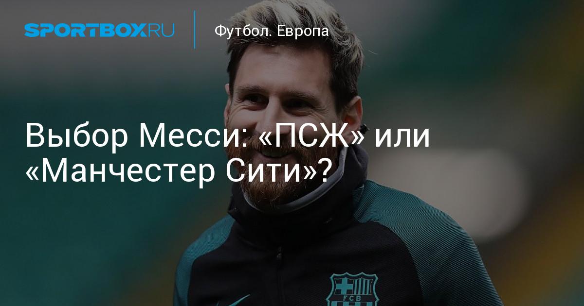 Футбол. Выбор Месси: «ПСЖ» или «Манчестер Сити»?