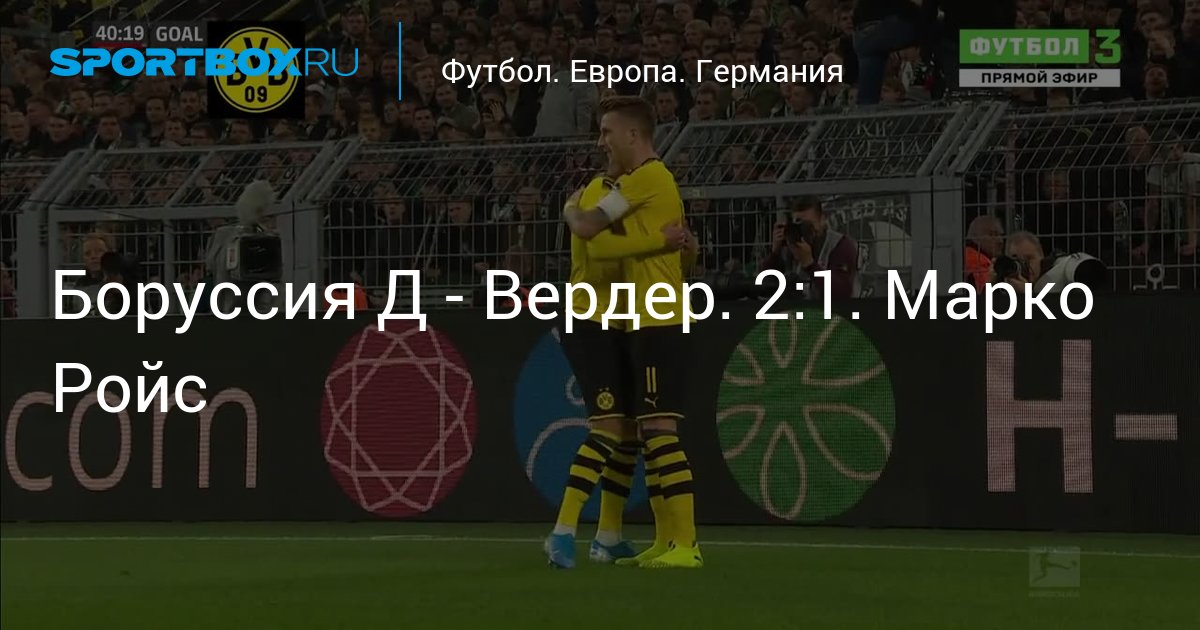 Боруссия д краснодар 2 1 видео