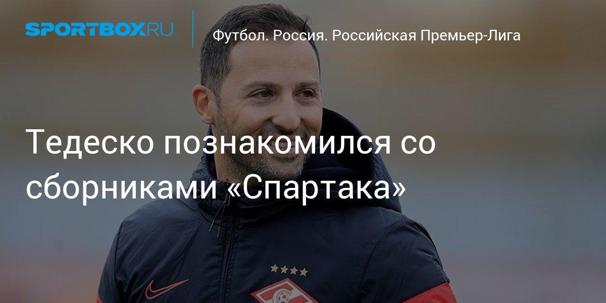 Тедеско познакомился со сборниками «Спартака» - news.Sportbox.ru