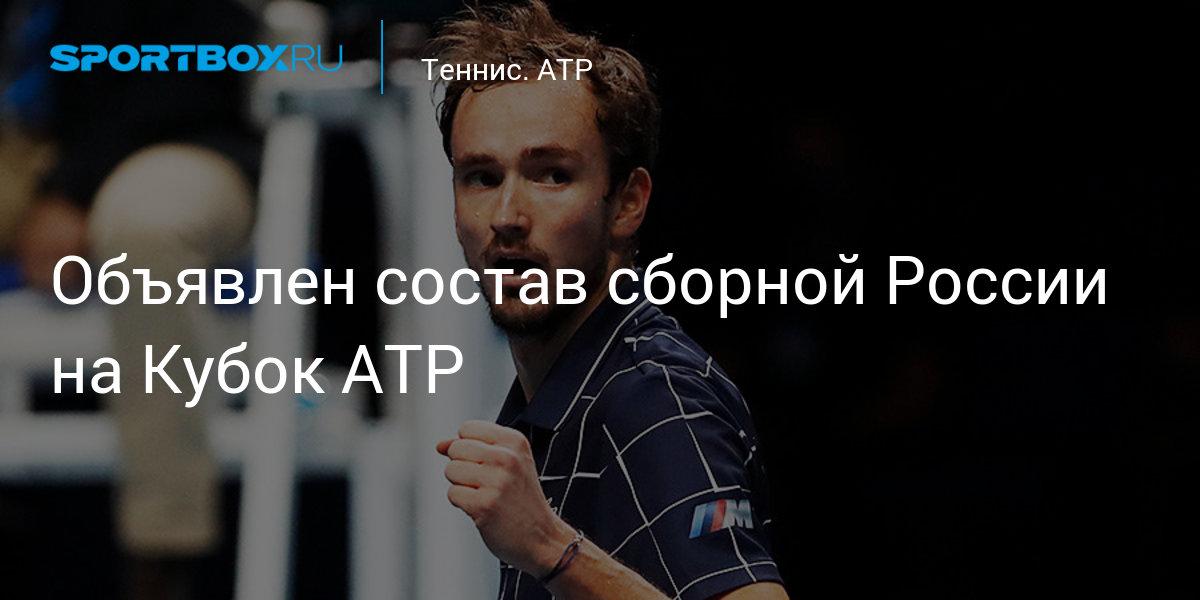 Объявлен состав сборной России на Кубок АТР