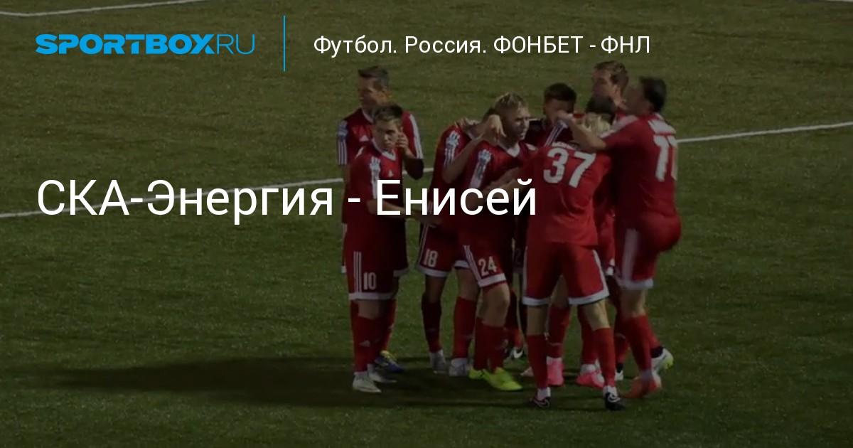 прогноз матча футбол. россия. фнл 2 06.07 10 00 луч-энергия ска-энергия