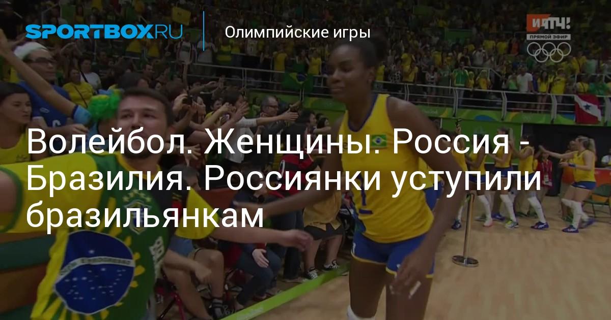 волейбол россия бразилия женщины сегодня смотреть