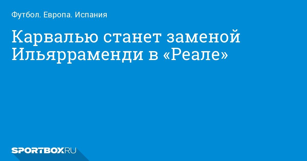футбол россии фонбет чемпионат
