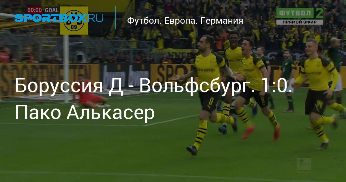 Боруссия дортмунд майнц 05 13 марта 2016 онлайн