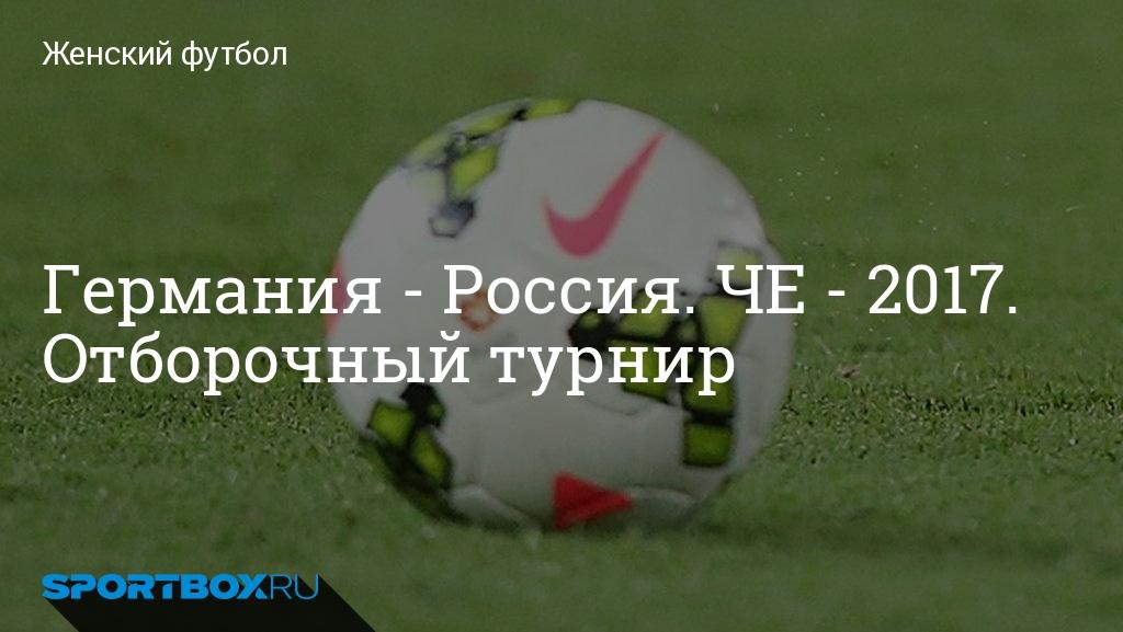отборочный че таблица 2017 турнир