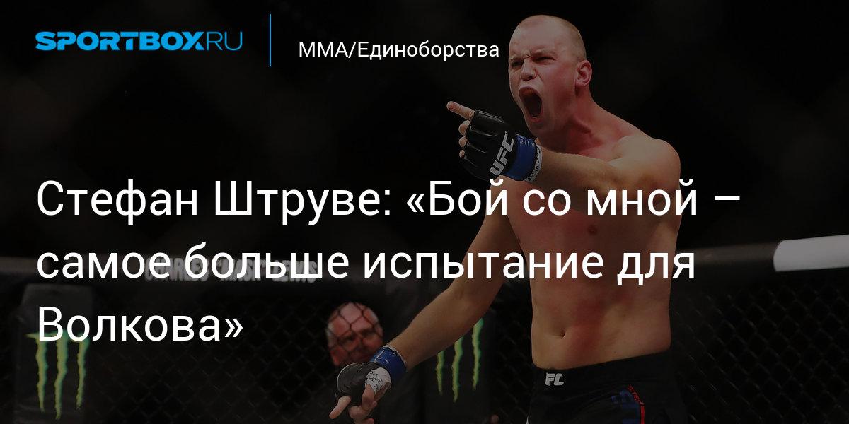 Александр волков контакты стефан штруве бой видео