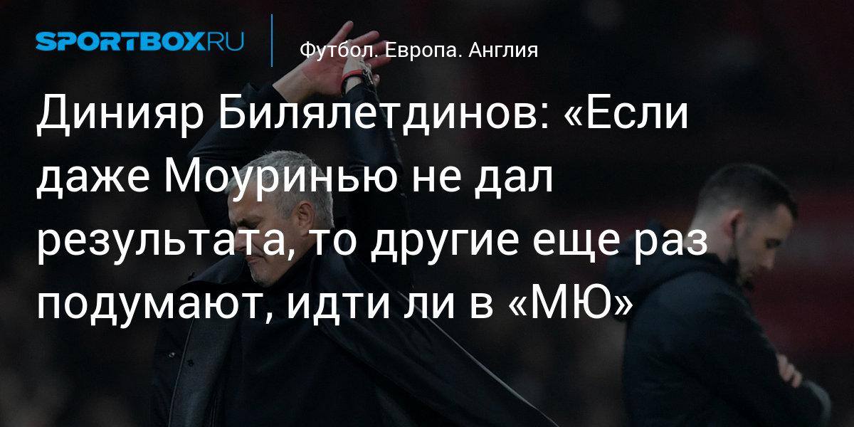 Билялетдинов вест хэм