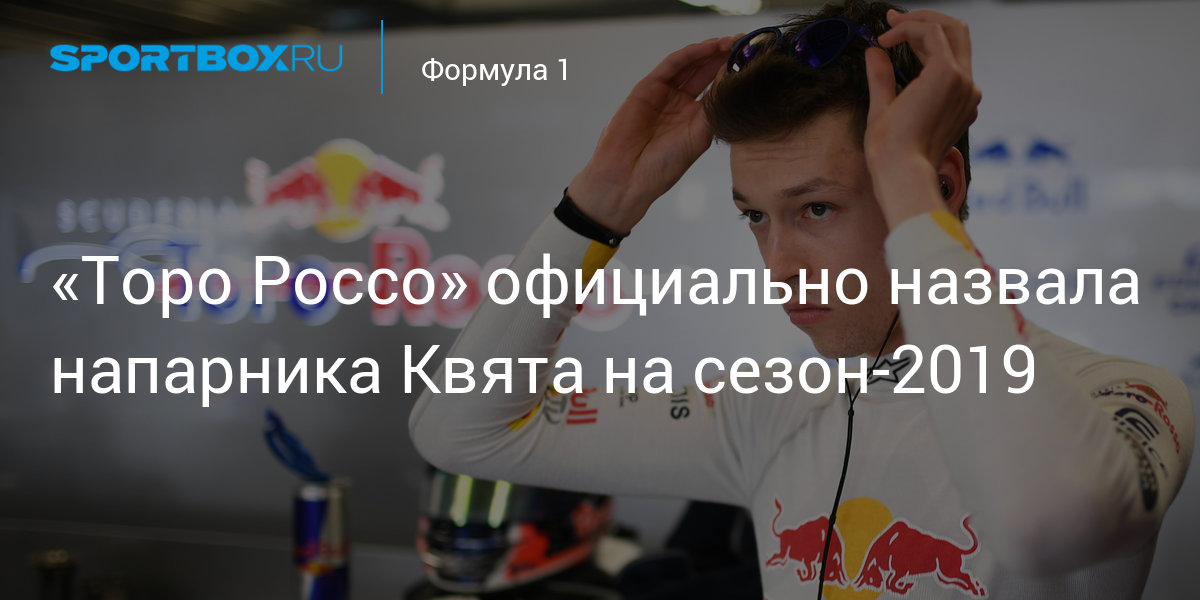 """""""Toro Rosso"""", oficialmente nombrado compañero de equipo Kvyat para la temporada 2019"""