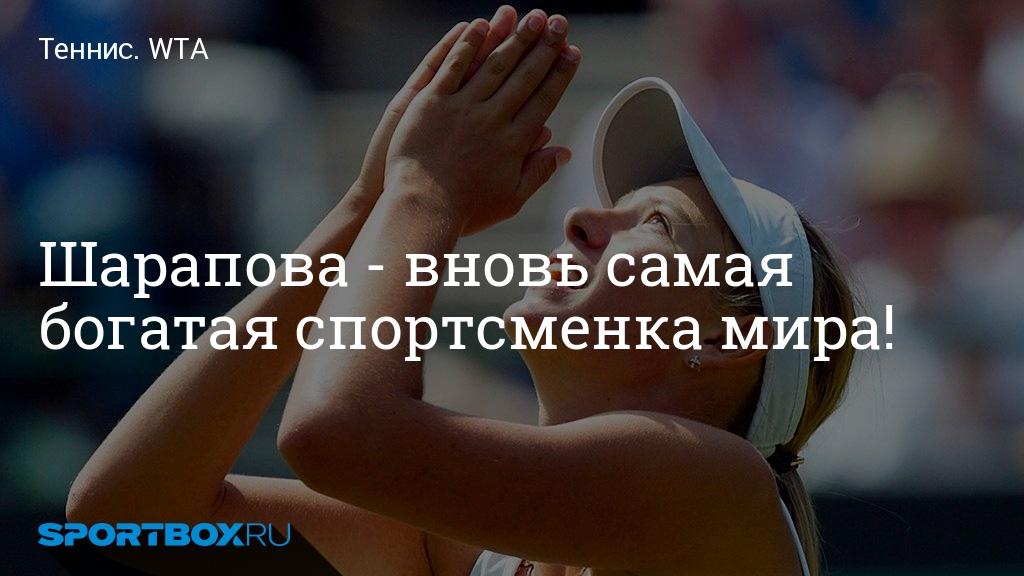 Теннис. Шарапова - вновь самая богатая спортсменка мира!