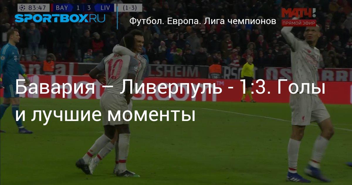 Смотреть футбол интер бавария бесплатно 15марта