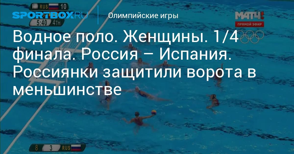 водное поло на олимпийских играх 2016 россия испания стоны бурно кончающей