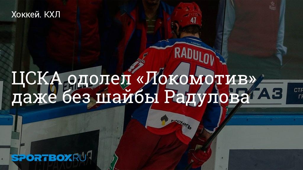 Хоккей. ЦСКА одолел «Локомотив» даже без шайбы Радулова