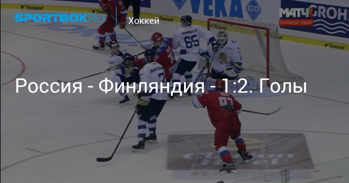 Хоккей россия финляндия голы девушки ролики брюнетки