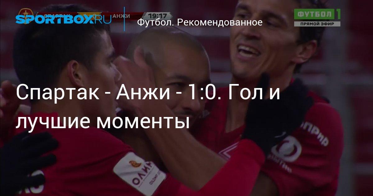 Спартак анжи кто забил гол [PUNIQRANDLINE-(au-dating-names.txt) 55