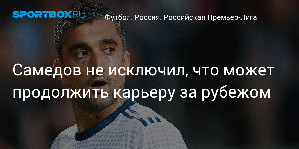Samadov has not been able to continue his career abroad