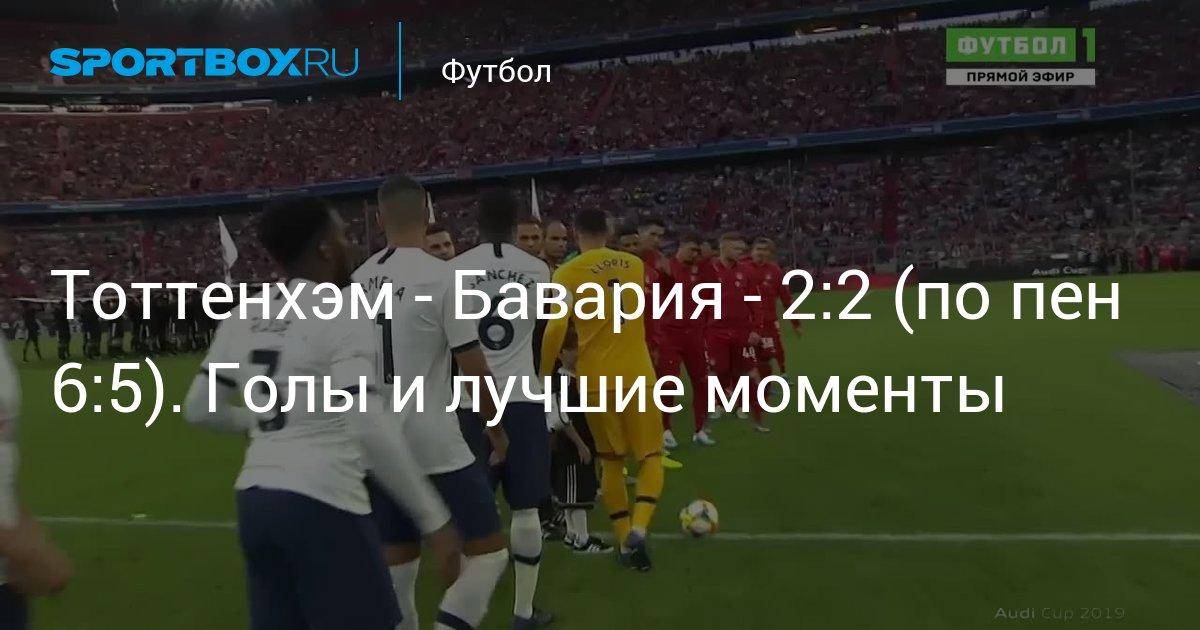 тк футбол 08 10 audi cup. бавария милан