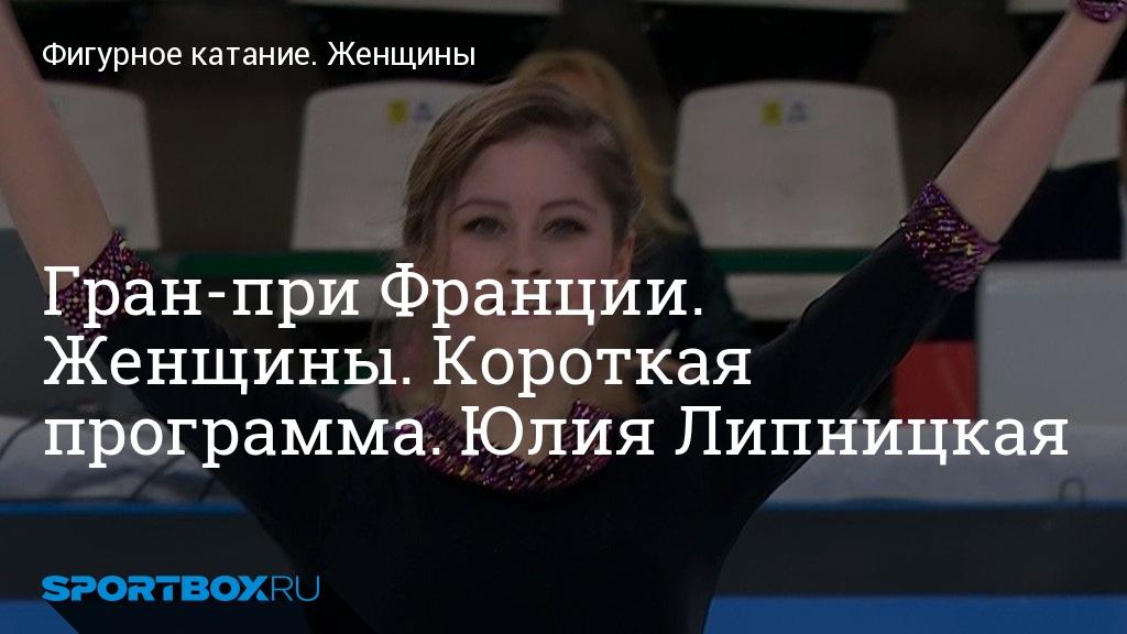 yuliya-lipnitskaya-korotkaya-programma