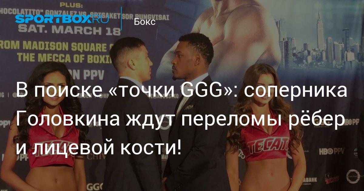игра бокс ggg
