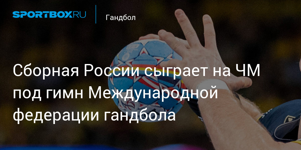 news.sportbox.ru