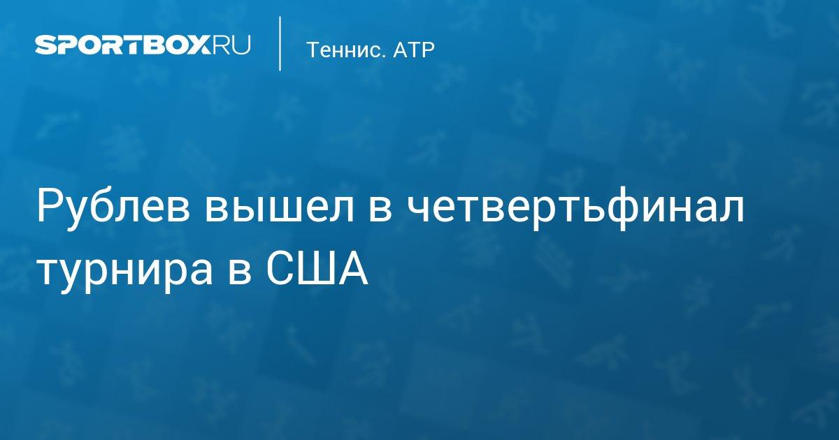 Рублев вышел в четвертьфинал турнира в США - news.Sportbox.ru