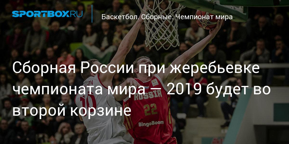 3785de96 Сборная России при жеребьевке чемпионата мира — 2019 будет во второй корзине