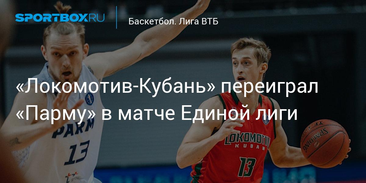 c4378eee «Локомотив-Кубань» переиграл «Парму» в матче Единой лиги