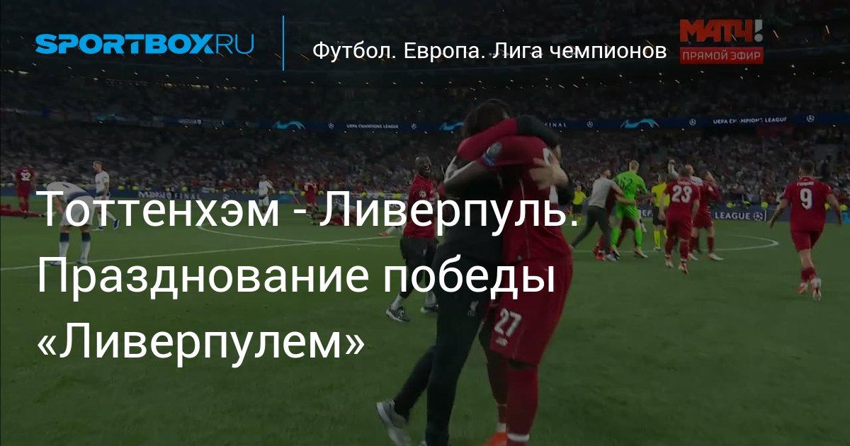 Тоттенхэм ливерпуль 18. 9. 11 спортбокс