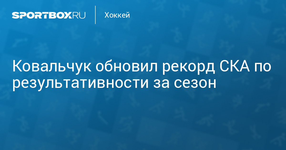 Салават Юлаев (Уфа) | Информация : Континентальная.