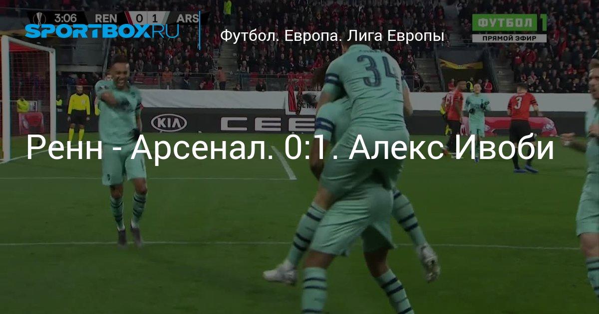 Арсенал Ренн News: Арсенал. 0:1. Алекс Ивоби