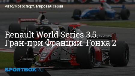 Авто/мотоспорт. Renault World Series 3.5. Гран-при Франции. Гонка 2