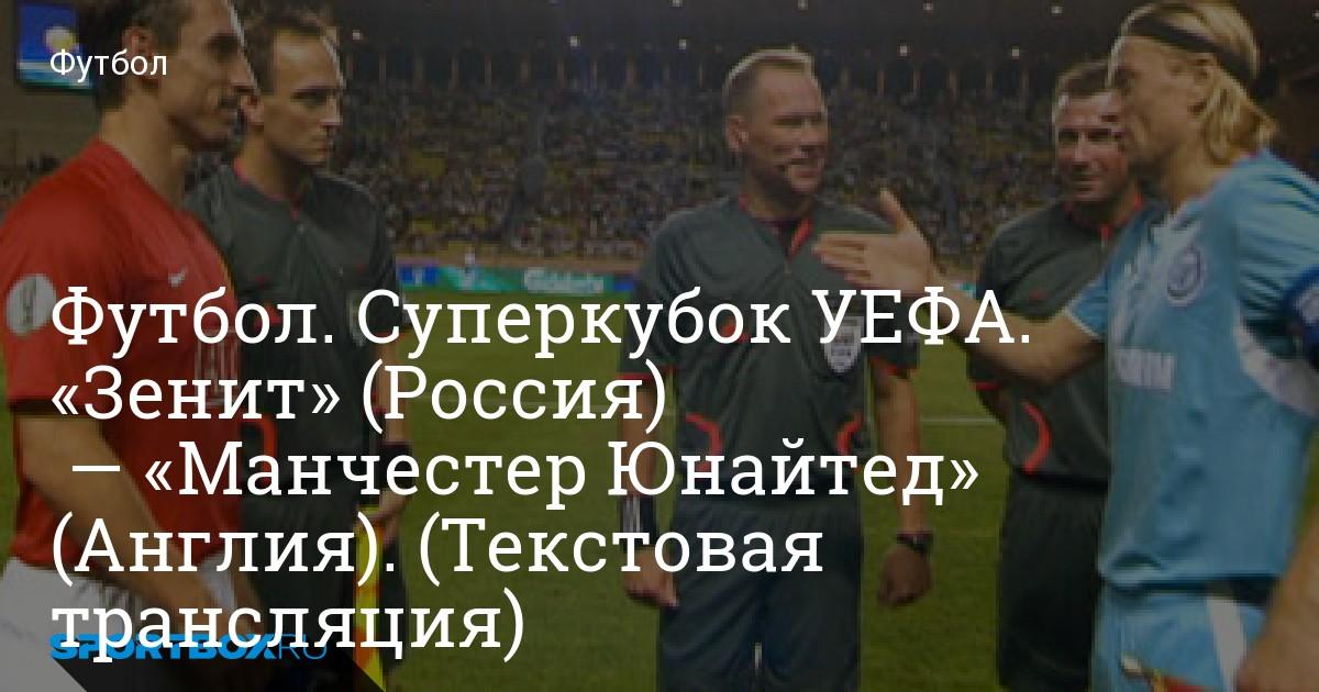 Футбол. суперкубок уефа. зенит россия манчестер юнайтед англия