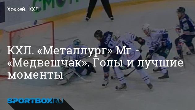 Хоккей. КХЛ. «Металлург» Мг - «Медвешчак». Голы и лучшие моменты