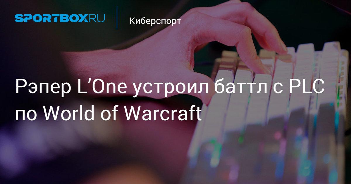 Рэпер L'One устроил баттл с PLC по World of Warcraft