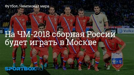когда играет россия в чемпионате мира 2018 по футболу