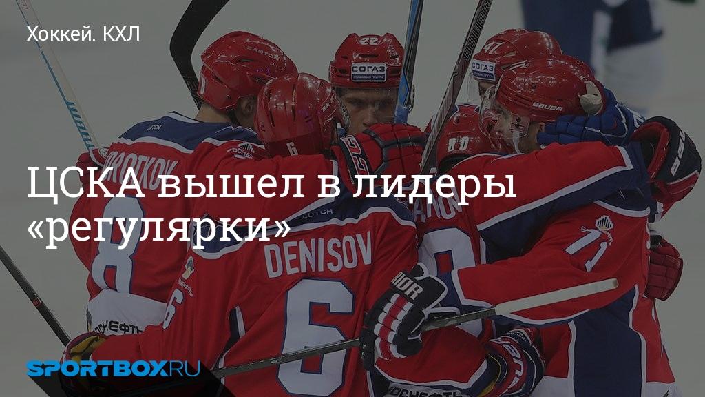 Хоккей. ЦСКА вышел в лидеры «регулярки»