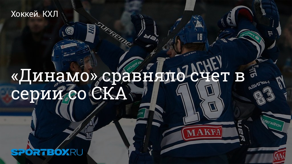 Неофициальный сайт болельщиков хоккейного клуба Динамо Москва