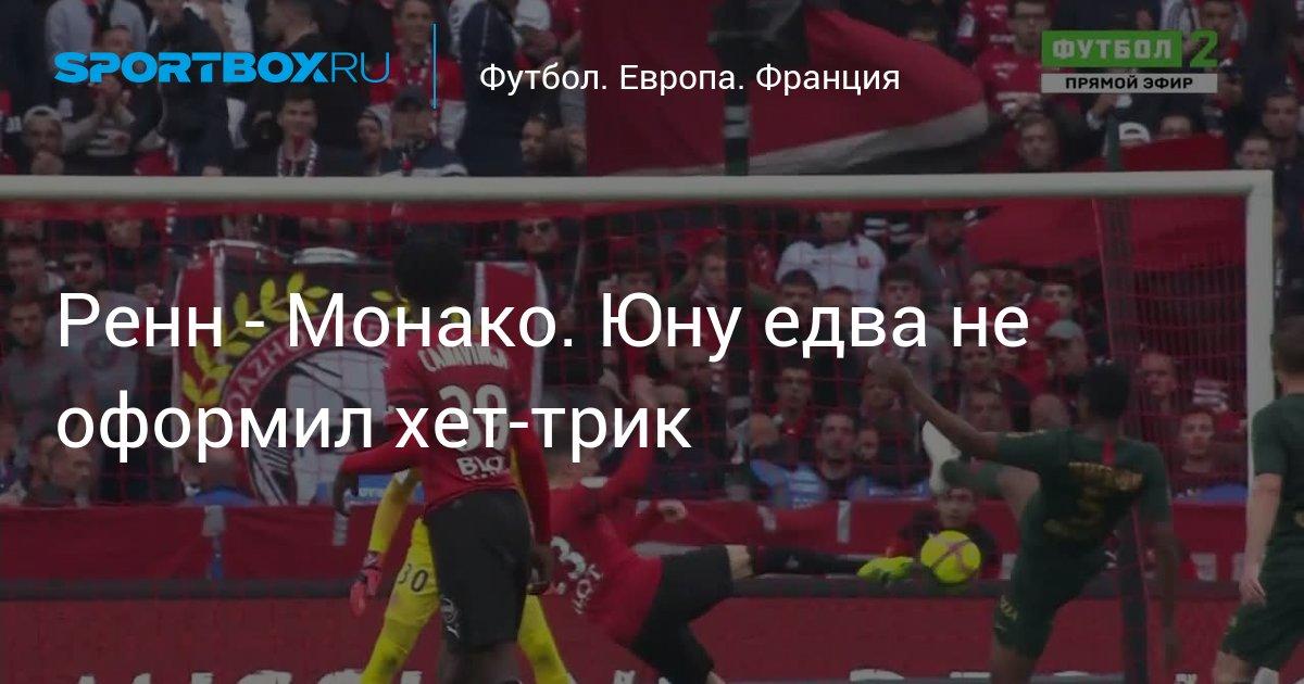Арсенал Ренн News: Монако. Юну едва не оформил хет-трик