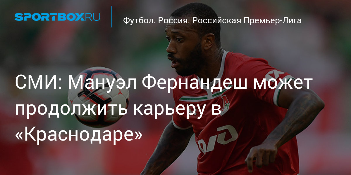 Manuel Fernandes May Continue His Career In Krasnodar