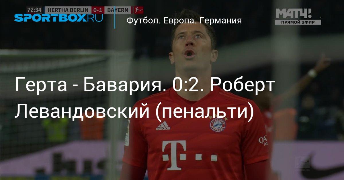 Бавария боруссия 1 1 1 0 пенальти 0 2