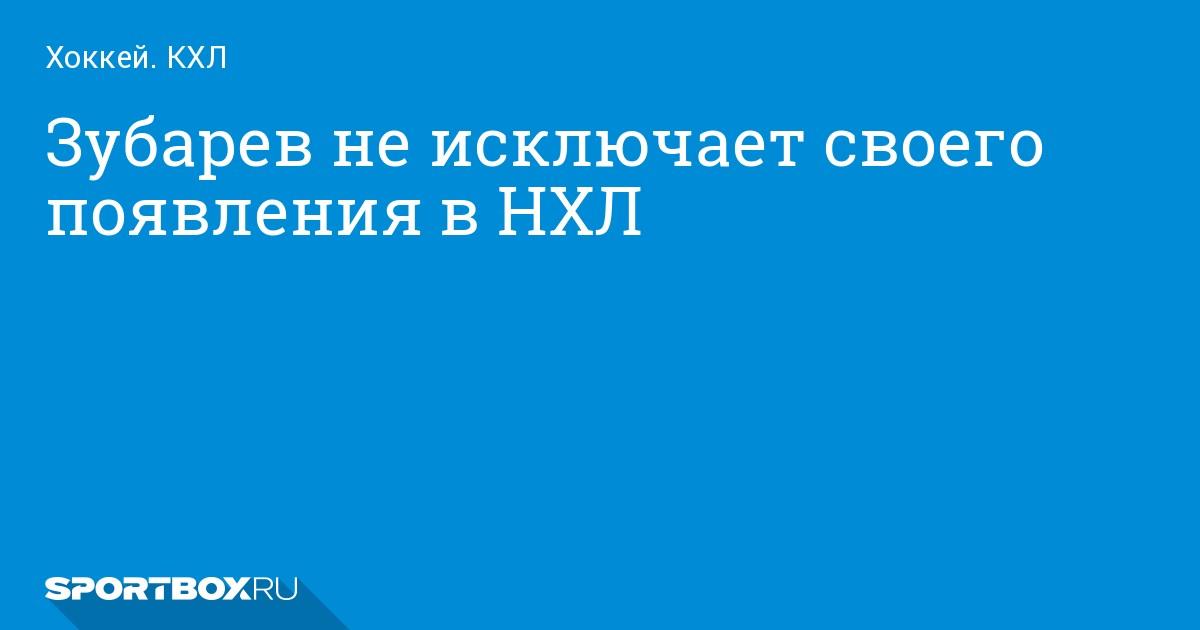 Ак Барс  Нефтехимик результат 02 декабря 2017