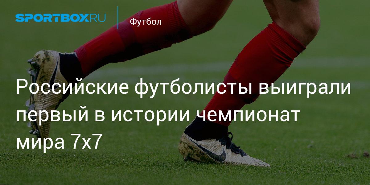 Первый в истории чемпионат мира по футболу в россии