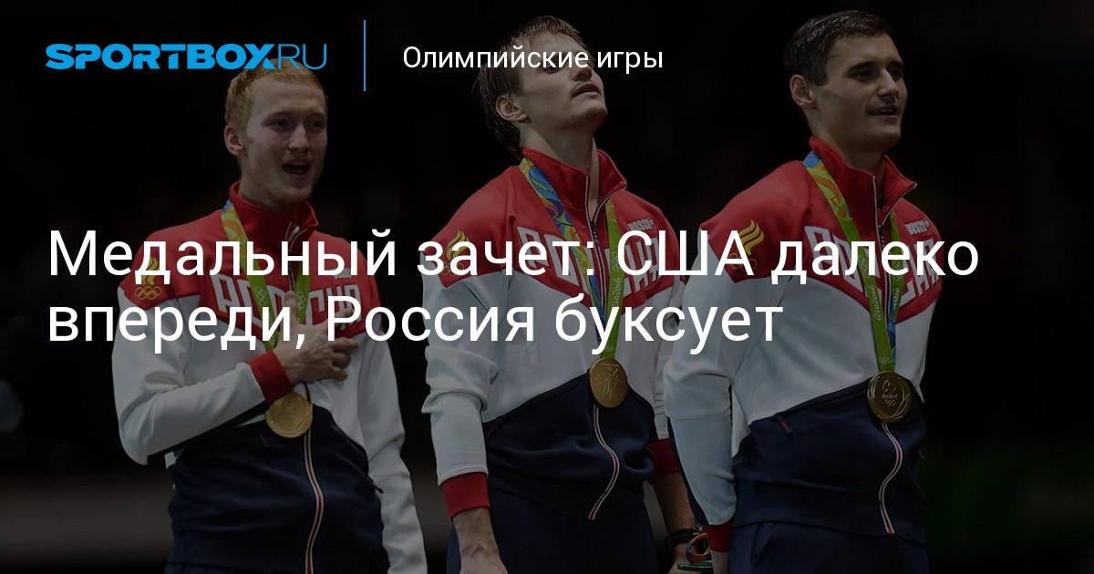 Олимпийские игры. Медальный зачет: США далеко впереди, Россия буксует
