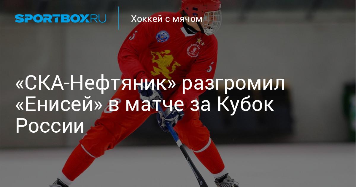 Трансляция Матча Енисей Ска Нефтяник