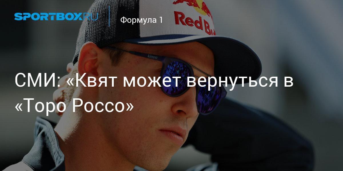 """Kvat puede regresar a"" Toro Rosso """