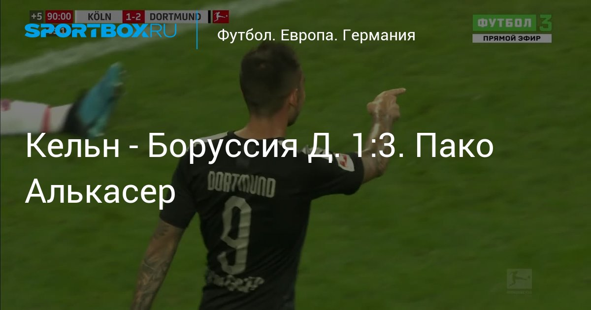 Кёльн боруссия дортмунд видео