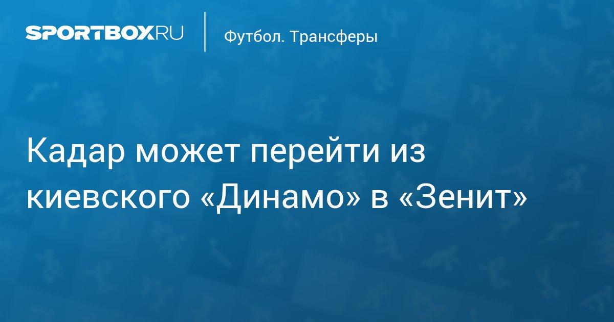 Футбол. Кадар может перейти из киевского «Динамо» в «Зенит»