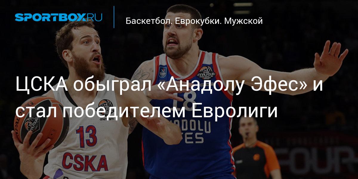 518d44a2 ЦСКА обыграл «Анадолу Эфес» и стал победителем Евролиги
